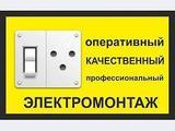Услуги электрика во Владикавказе
